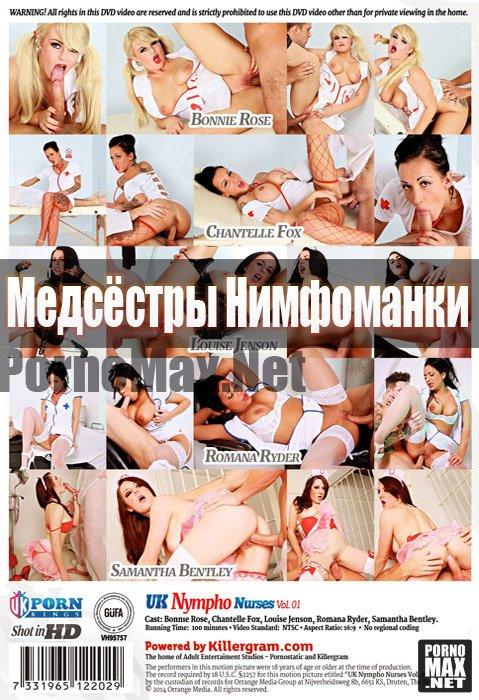 Бесплатные порно фильмы с медсёстрами