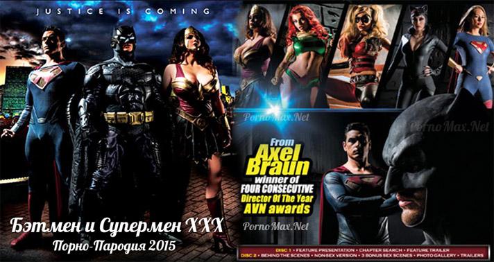 Смотреть порно пародию бэтмен
