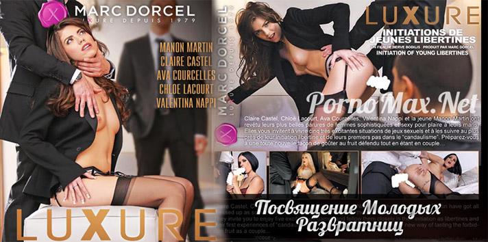 Порно фильмы францускава кино